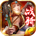Game 铁血战骑 APK for Kindle