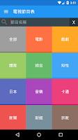 Screenshot of 電影時刻 MovieTime