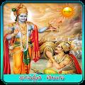 Bhagavad Gita Telugu APK for Bluestacks