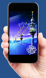 Eid Card Maker - Urdu Designer - screenshot
