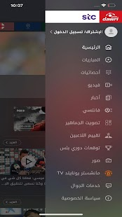 Dawri Plus - دوري بلس ‎ for pc