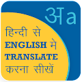 Download Hindi English Translation, English Speaking Course APK for Android Kitkat