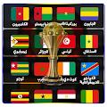 بث مباشر كأس أمم أفريقيا 2017