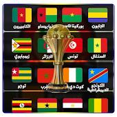 App بث مباشر كأس أمم أفريقيا 2017 APK for Kindle