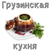 Georgian Cuisine Recipes APK Icon