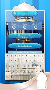 2 Mosques Keyboard Changer App screenshot