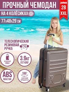 Чемодан, серии Like Goods, LG-12881
