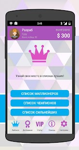 Game Интеллект-баттл APK for Windows Phone