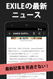 EXまとめ for EXILE - screenshot