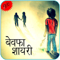 App hindi bewafa shayari APK for Kindle