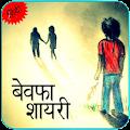 Free hindi bewafa shayari APK for Windows 8