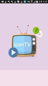 티비다시보기계의 아이콘! 아이콘 티비 이미지[1]