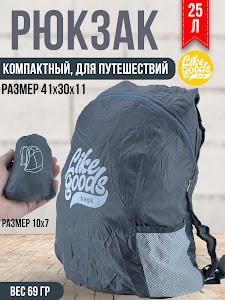 """Рюкзак серии """"Like Goods"""", D0002/11223"""