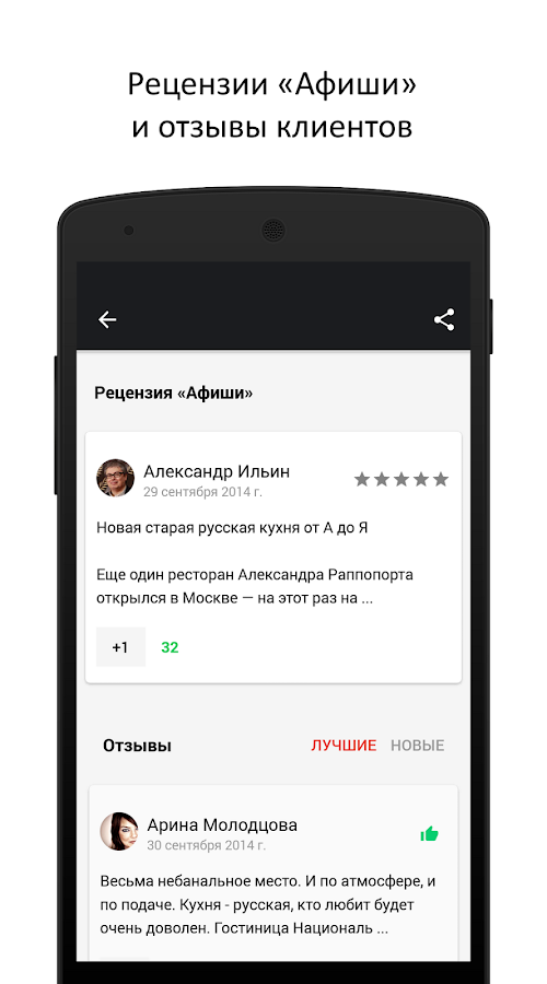 Афиша–Рестораны Screenshot 4