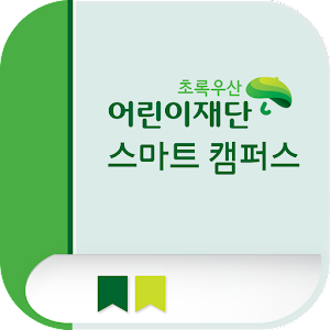 Download 어린이재단 스마트캠퍼스 For PC Windows and Mac