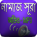App নামাজের ১০টি সুরা অডিও apk for kindle fire