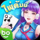 ดัมมี่-เกมไพ่ฟรี Dummy ออนไลน์ APK for Bluestacks