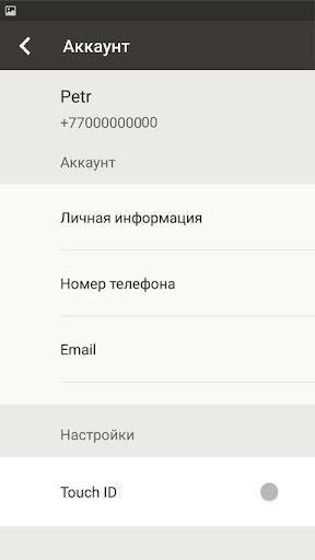 Starbucks Russia screenshot 4