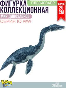 """Игрушка-фигурка серии """"Город Игр"""", динозавр плезиозавр"""