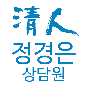 Download 청인 힐링바이오 정경은 모바일 명함 For PC Windows and Mac