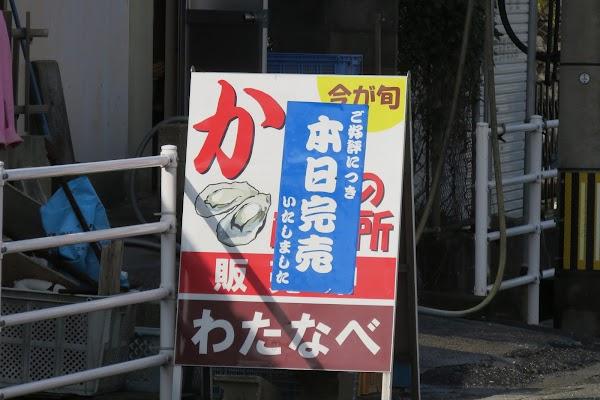 小倉かき直売所
