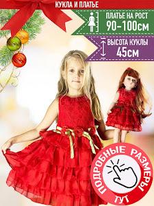 """Кукла серии """"Город Игр"""" 45 см с платьем, красный S"""