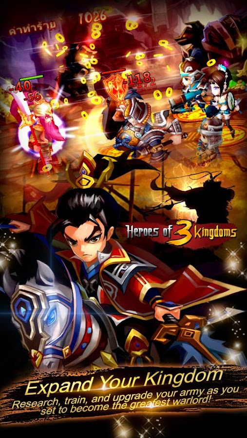 Heroes of 3 Kingdoms: 橫掃天下 Screenshot 0