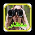 Free app منظار تكبير الرؤية Tablet