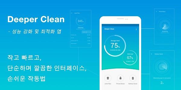 Deeper Clean- 성능 강화 및 최적화 앱 이미지[4]