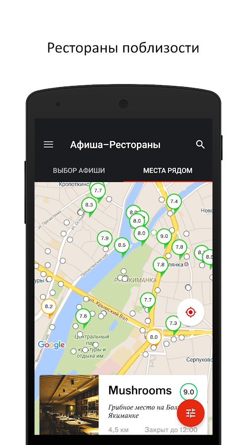 Афиша–Рестораны Screenshot 2