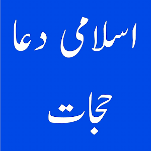 Download Islami Dua e Hajaat for Muslims for PC - Free Entertainment App for PC