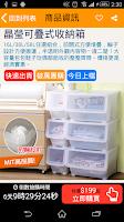 Screenshot of 生活市集 - 日用百貨免運破盤特賣