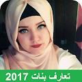 App تعارف ودردشة بنات واتساب APK for Windows Phone