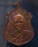 เหรียญพระครูวิสุทธิคุณาธาร (หลวงพ่อสังข์) วัดพระยายัง พ.ศ. 2513