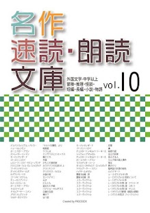 名作速読朗読文庫vol. 10 Professional版 - screenshot