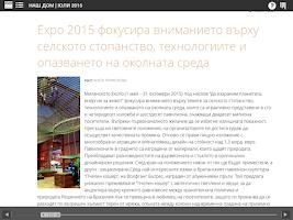 Screenshot of Наш Дом - 07/2015