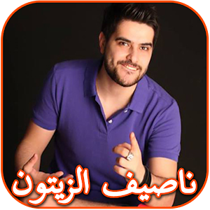 Download Nasif Zaitoun and Hussam Junaid songs For PC Windows and Mac