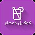 App كوكتيل عصائر ومشروبات بدون نت apk for kindle fire