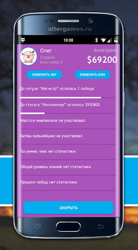 Интеллект-баттл - screenshot