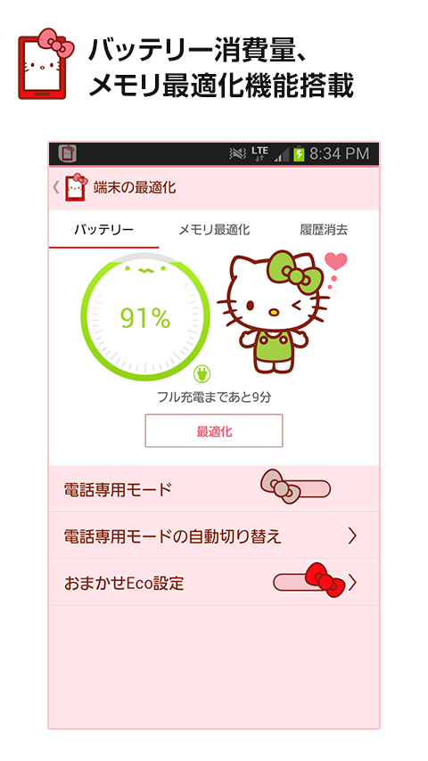 VirusBuster Mobile Hello Kitty Screenshot 5