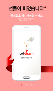 wishare - 위쉐어 - screenshot