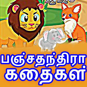 Download free Panchatantra Stories in Tamil for PC on Windows and Mac
