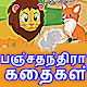 Download free Panchatantra Stories in Tamil for PC on Windows and Mac 1.0