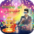 Diwali Photo Editor New 2017 APK for Bluestacks