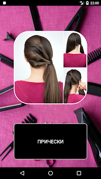 Best Hairstyles Step By Step APK screenshot thumbnail 1