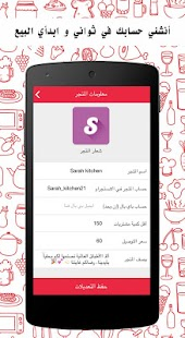 Atbaq Kitchen - screenshot