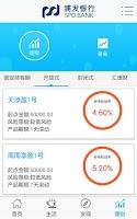 Screenshot of 浦发手机银行