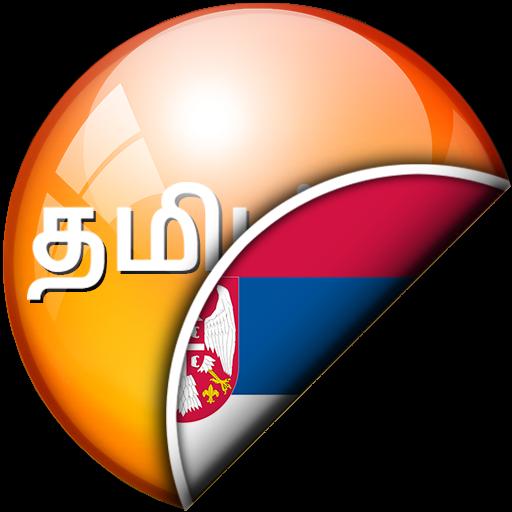Android aplikacija Тамилско-српски Преводилац na Android Srbija