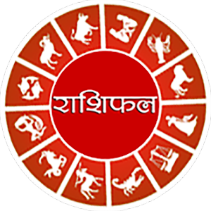 Download Aaj ka Rashifal in hindi 2018 ( Daily Horoscope ) For PC Windows and Mac