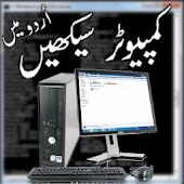 App Learn Computer in Urdu APK for Windows Phone